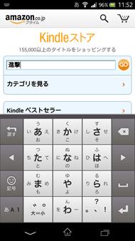 Kindleストアのキーワード検索はサジェスト機能が効かない