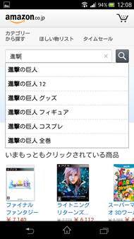 Amazon.co.jpのキーワード検索はサジェスト機能が効く