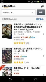 Amazon.co.jpの検索結果一覧には、紙の本やKindle本が一緒に並ぶ