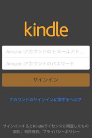 Kindle for iPhone/iPadの利用は、Amazonアカウントでのサインインが必要