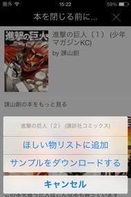 なぜか、サンプルとしてダウンロードした本以外(下部に表示されている)は、「ほしい物リスト」に追加できる