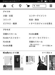 Kindleストアのトップページ。モバイルWebやAndroidアプリ内ストアにはないメニューがいくつか存在する
