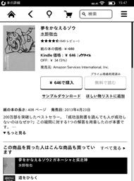 プライム特典で、「Kindleオーナー ライブラリー」が利用できる(「利用済み」と表示されている)