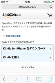 次に、アプリのダウンロード・端末登録か、Kindle端末の購入を求められる