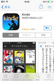 App Storeからアプリをダウンロードしてサインイン