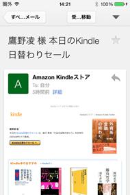 「日替わりセール」は、毎日違う本がメールでお知らせされる