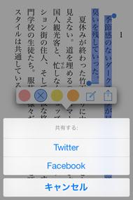 ハイライトの色変更や、本文を引用してTwitterなどへの投稿ができる