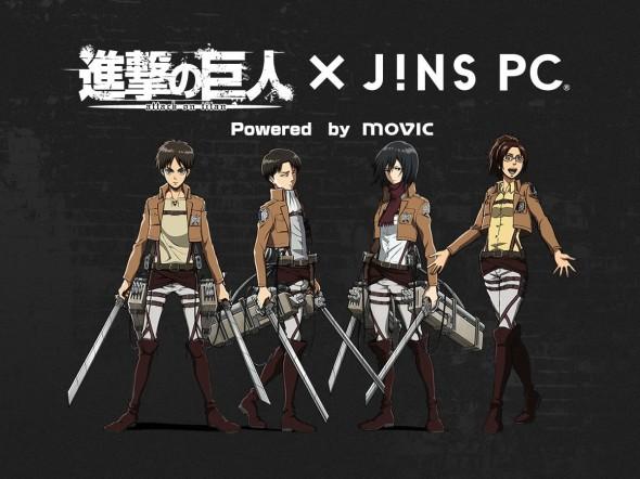 進撃の巨人×JINS PC