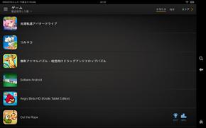 ホームから[ゲーム]のライブラリを開いた画面