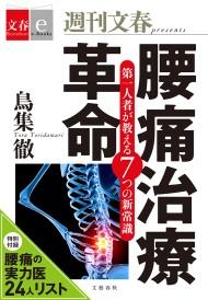 『腰痛治療革命 第一人者が教える7つの新常識』