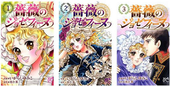 『薔薇のジョゼフィーヌ』1巻〜3巻(いがらしゆみこ画 落合薫原作)