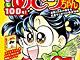 『あさりちゃん』がついに100巻記到達 増刊号&特設サイトが登場