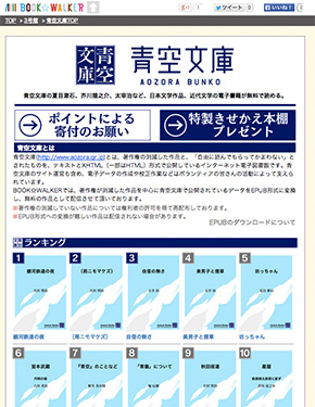 BOOK☆WALKER 青空文庫特設ページ