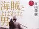 中村雅俊、國村隼らにより『海賊とよばれた男』がオーディオドラマ化