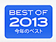 iTunesの「BEST OF 2013」で『進撃の巨人』がTOP11位までを独占