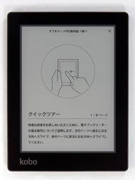 クイックツアーが始まるのと同時に、バックグラウンドで「最近読んだ本」から5冊が自動的にダウンロードされる