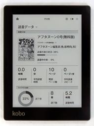 [その他]の[読書データ]では、いま読んでいる本のデータが見られる