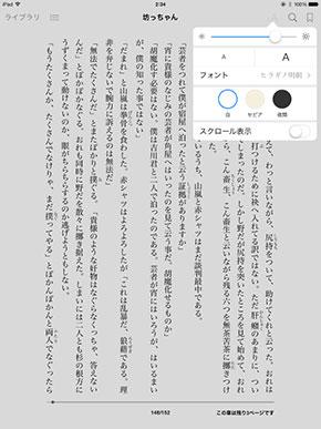 タップするとオプションが表示される。輝度調節、フォントサイズ調節、フォント種類変更、色変更、スクロール表示の有無を設定可能