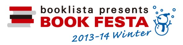 BOOKFESTA 2013-14 winter