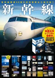 『新幹線トレジャー・ボックス』