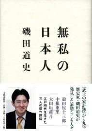 『無私の日本人』