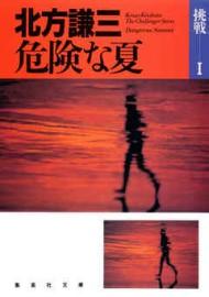 『危険な夏 挑戦シリーズ1』