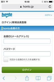 モバイルWebのログイン画面