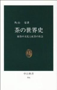 『茶の世界史—緑茶の文化と紅茶の社会』