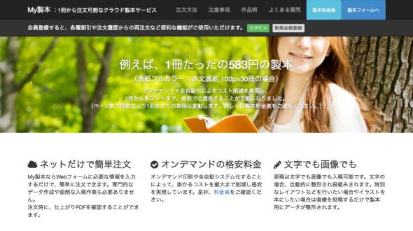 My製本サイト