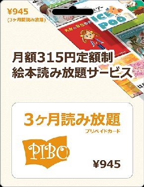 PIBOプリペイドカード