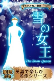 『雪の女王【原文・和訳付き】』