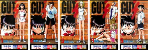 『GUT'S』表紙