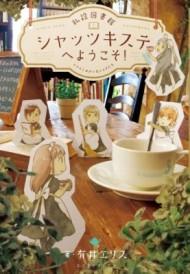 『私設図書館シャッツキステへようこそ! エリスとゆかいなメイドたち』