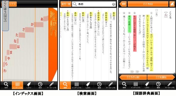 アプリイメージ画面