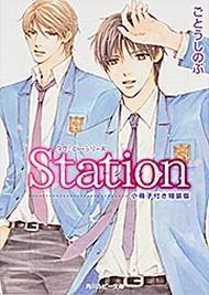 『タクミくんシリーズ Station』