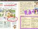東京書籍、ACCESSの教材向け電子書籍ビューワを採用