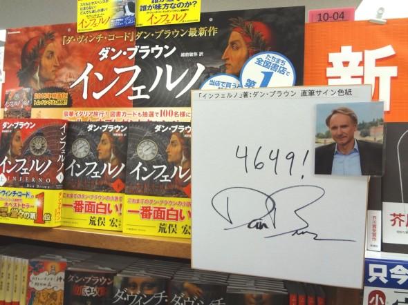 ダン・ブラウン直筆サイン色紙
