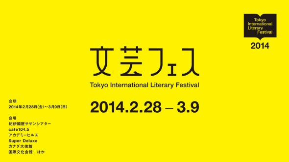 「東京国際文芸フェスティバル」