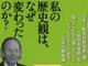 """英国人記者が「日本悪玉論」に対して""""反論"""""""