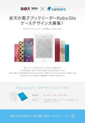 Kobo Gloケースデザインコンテスト