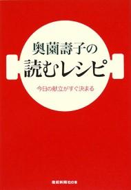 『奥薗壽子の読むレシピ』