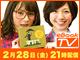 2月28日21時放送:【番組告知】eBook TV第20回 イマドキ女子のピチピチ読書事情