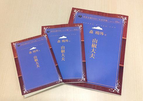 「青空文庫 POD」表紙イメージ。左からポケット版、シニア版、大活字版