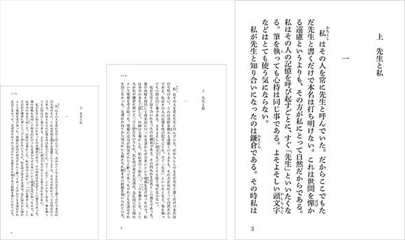 版面イメージ。左からポケット版(9pt)、シニア版(10.5pt)、大活字版(22pt)