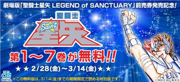 『聖闘士星矢』1〜7巻が無料