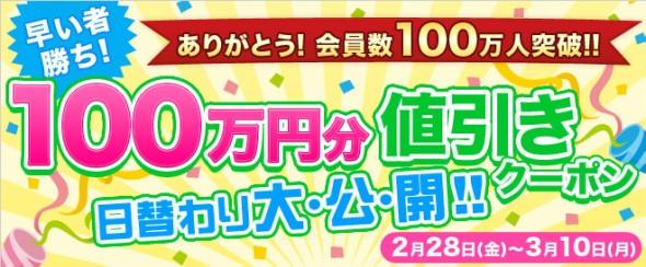 「早い者勝ち!100円分値引きクーポン毎日大公開キャンペーン」