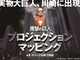 実物大「超大型巨人」が川崎に出現! 3日間限定プロジェクションマッピング開催