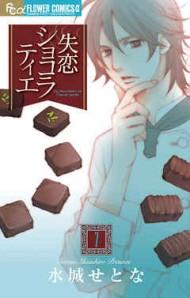 『失恋ショコラティエ 7』