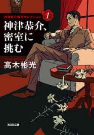 『神津恭介、密室に挑む』