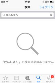 他ストアでは配信中の講談社「げんしけん」は、iBooks Storeでは未配信